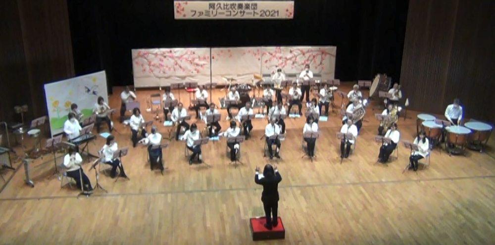 阿久比吹奏楽団